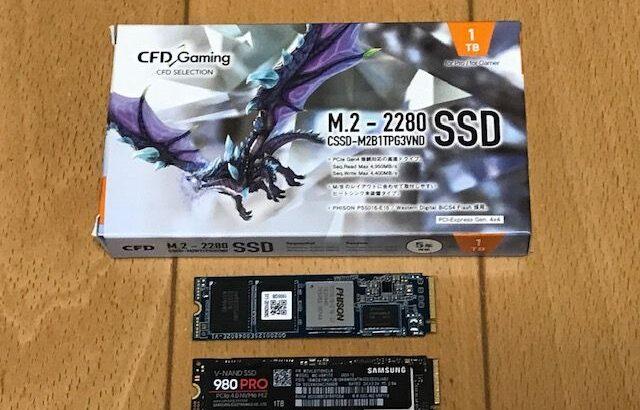ランニングコスト!CFD SSDを使ってみよう!