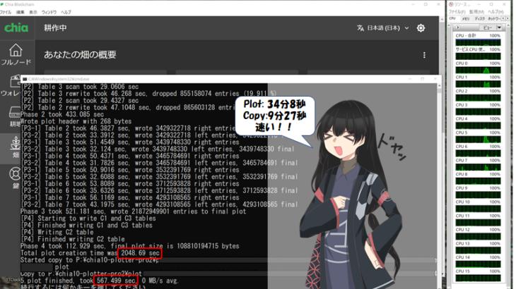 madMAx chia-plotterは44分(plotのみ34分)、速い!