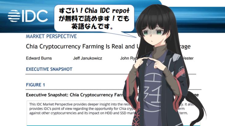 Chia IDC reportが無料!なら日本語で読んじゃおう!