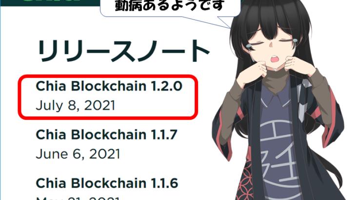 1.2.0はまだ再起動病あるようです
