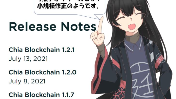 1.2.1がリリースされました