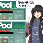 Pool Chiaは10plot貰えるようです。