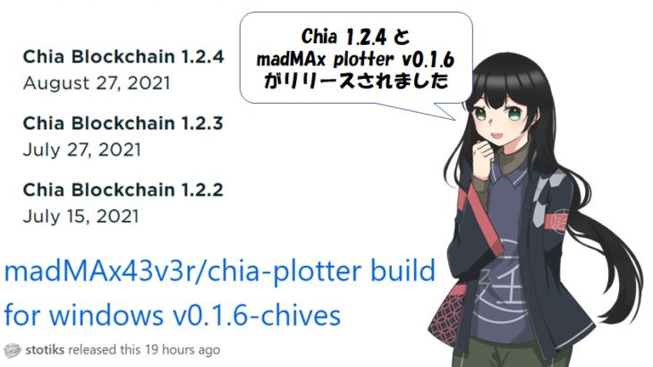 Chia 1.2.4 と madMAx plotter v0.1.6がリリース