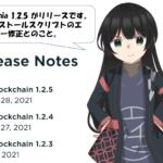 Chia 1.2.5リリース、バグ修正のみ