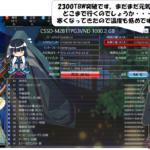 CFD-SSD、2300TBW突破