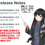 Chia 1.2.6 重要リリース、なるはやで更新しましょう!