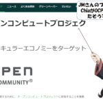ChiaがOpen Compute Projectに加盟