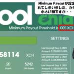 PoolChiaにMinimum Payoutが設定されました