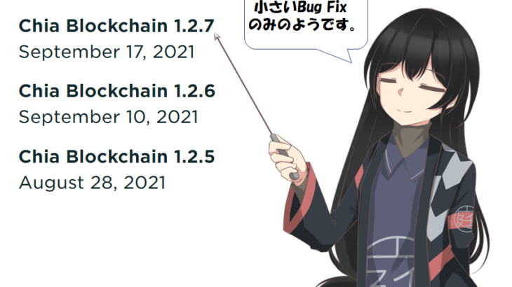 Chia 1.2.7リリース
