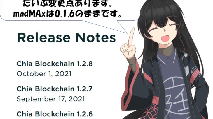 Chia 1.2.8 リリース