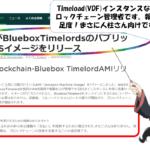 ChiaがBlueboxTimelordsのパブリックAWSイメージをリリース