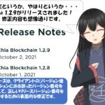 Chia 1.2.9 リリース