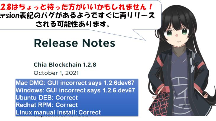 Chia 1.2.8はちょっと待った方がいい?